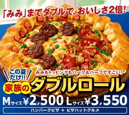 pizzahut-japan.jpg